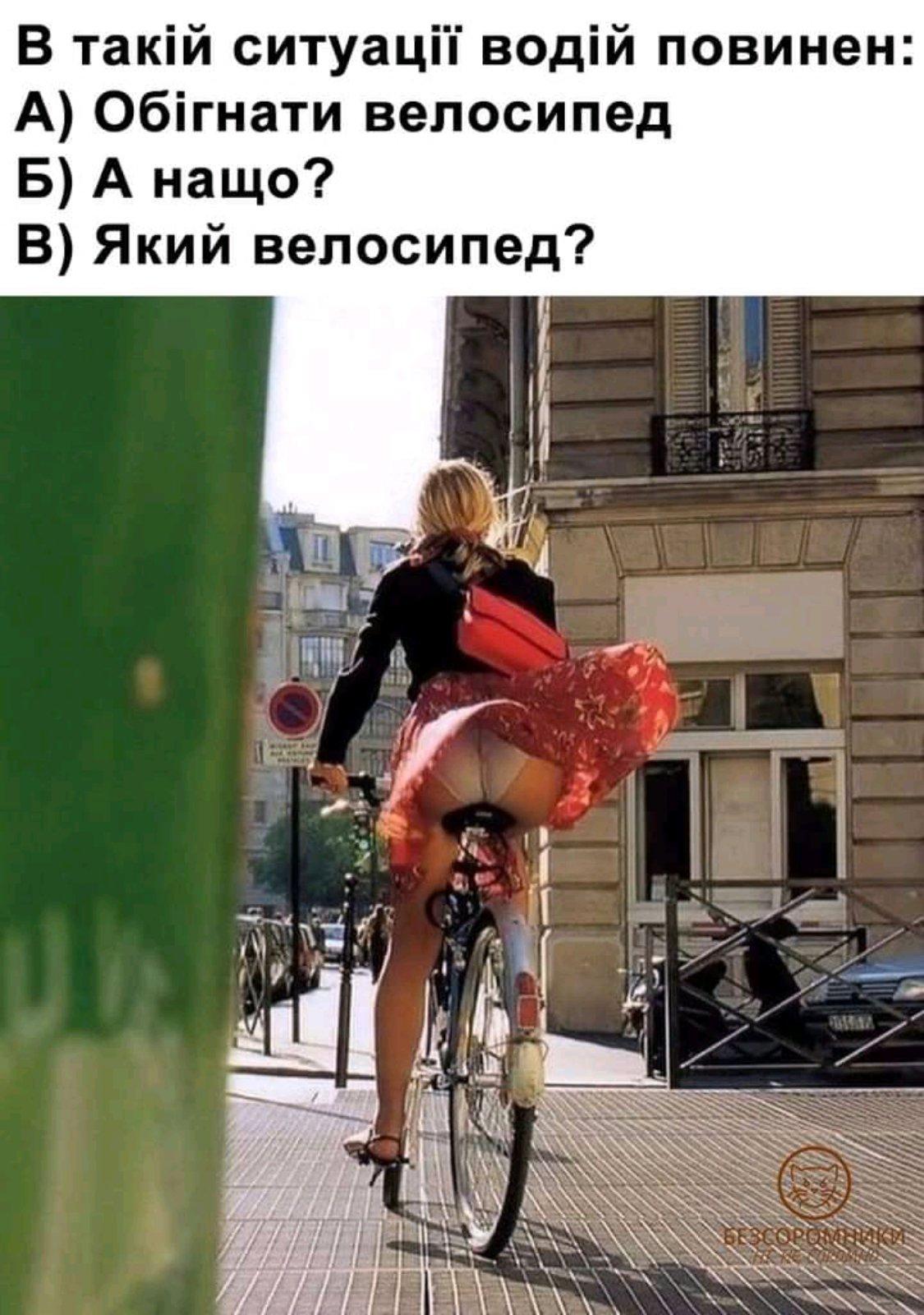 А где тут велосипед?